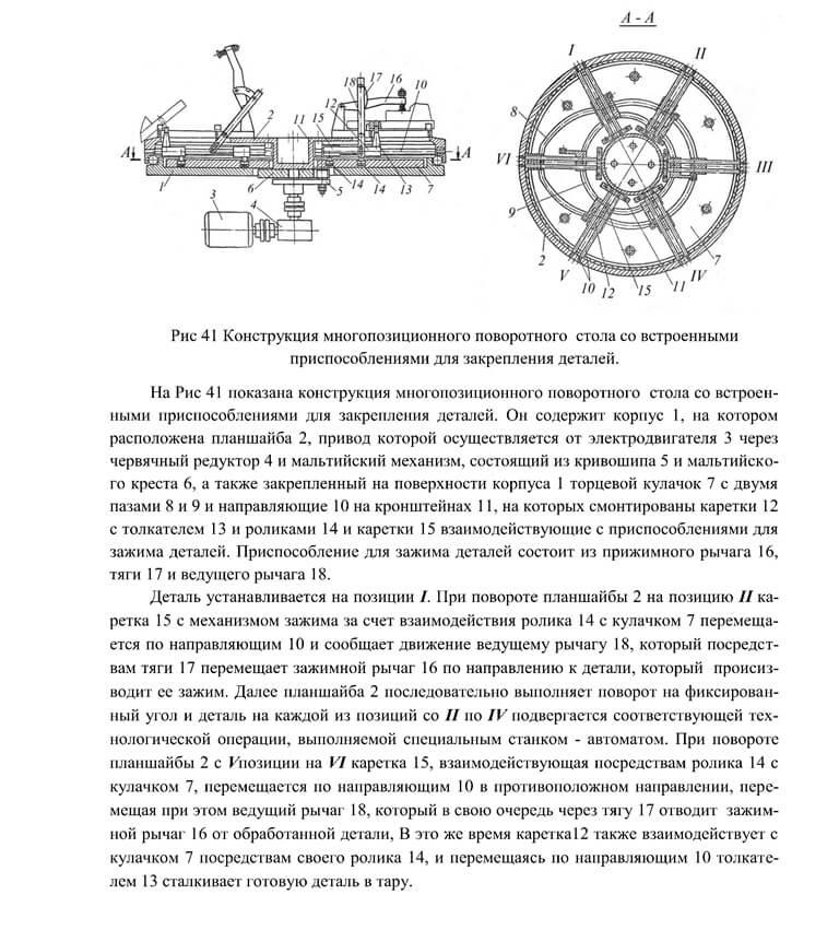 Конструкция многопозиционного поворотного стола